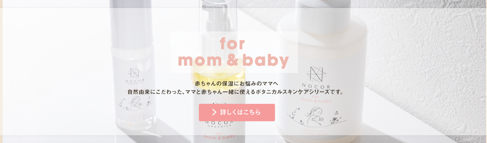 for mom&baby